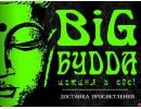 BIG БуDDa