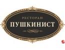 Пушкинист